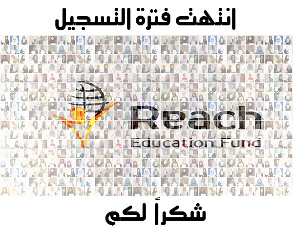 reach-education-fund